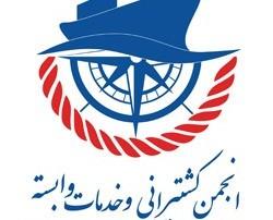 کشتیرانی رابین مارین سازمان بنادر و دریانوردی ایران